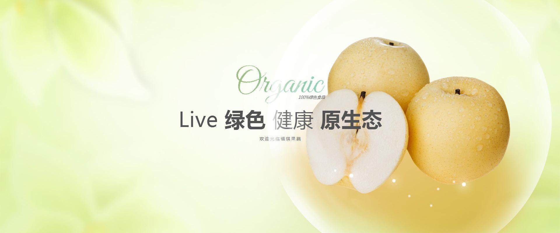 广东某某水果基地有限责任公司